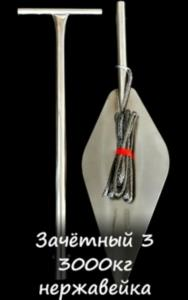 Якорь зачётный 3 т. (Нержавейка)