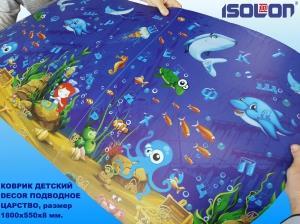 Ковер туристический детский ISOLON Decor Подводное царство 1800х550х8 синий