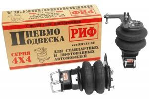 Пневмоподвеска РИФ для ГАЗ Соболь на задний мост для стандартной подвески и для лифтованной на 30 мм