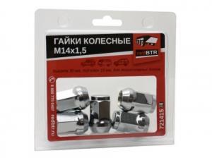 Гайки колесные redBTR М14х1,5